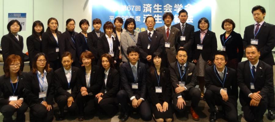 平成26年度 済生会学会 福岡にて